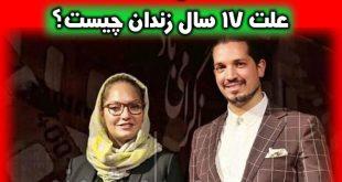 حکم دادگاه یاسین رامین همسر مهناز افشار + جرم یاسین رامین چیست؟