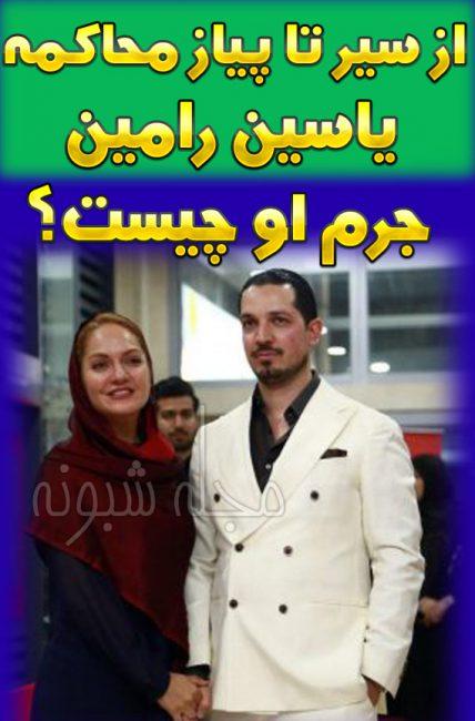 طلاق مهناز افشار از همسرش محمد یاسین رامین