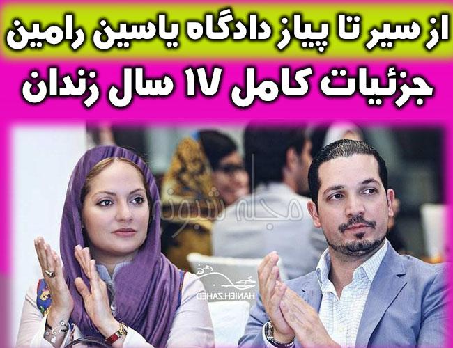 حکم دادگاه یاسین رامین همسر مهناز افشار 17 سال زندان