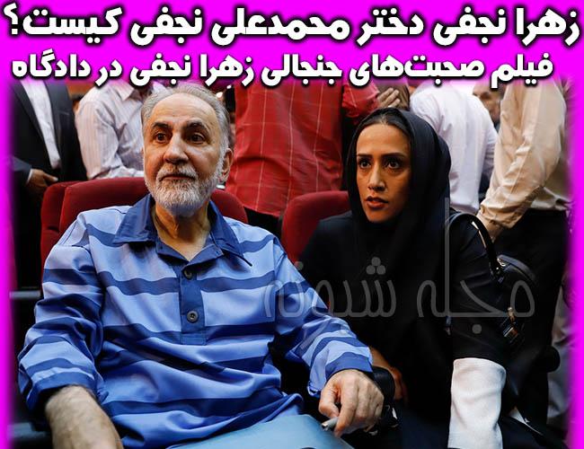 زهرا نجفی دختر محمدعلی نجفی در دادگاه, صحبتهای زهرا نجفی دختر نجفی