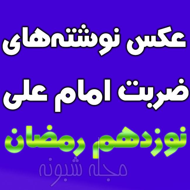 متن ضربت خوردن امام علی ع و 19 رمضان + پیامک تسلیت ضربت حضرت علی