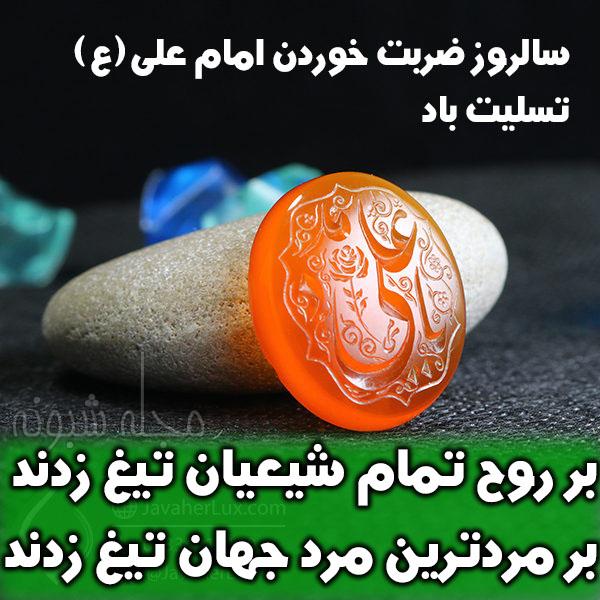 متن ضربت امام علی ع و 19 رمضان + پروفایل تسلیت ضربت خوردن حضرت علی