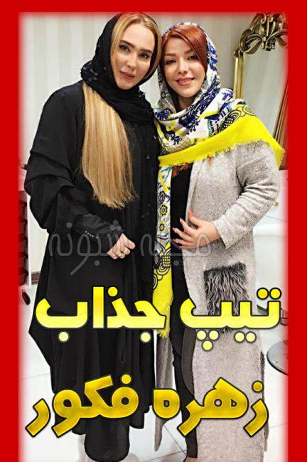 بیوگرافی زهره فکور صبور و همسرش + عکس و ماجرای ازدواج