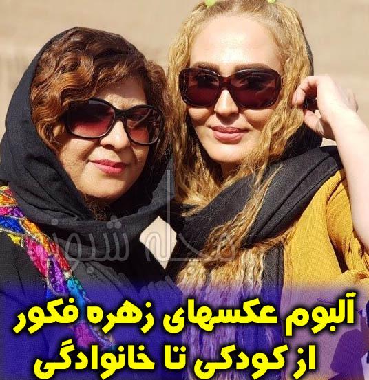 بیوگرافی زهره فکور صبور بازیگر و همسرش + عکس و ماجرای ازدواج