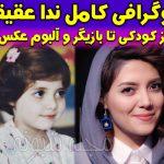 ندا عقیقی بازیگر | بیوگرافی ندا عقيقي و همسرش + عکس و اینستاگرام
