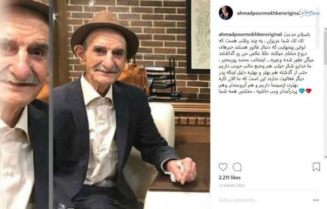 گدایی کردن احمد پورمخبر شایعه زشت در شبکه های اجتماعی