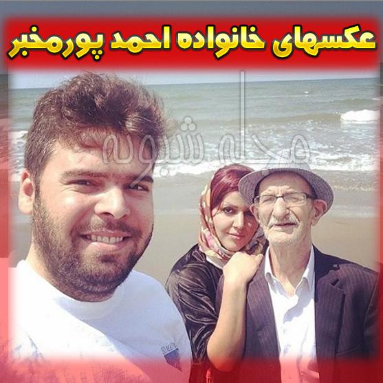 عکس خانواده احمد پورمخبر در کنار دختر و پسرش