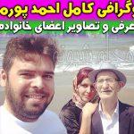 بیوگرافی احمد پورمخبر بازیگر سینما و تلویزیون و همسرش و فرزندانش +عکس