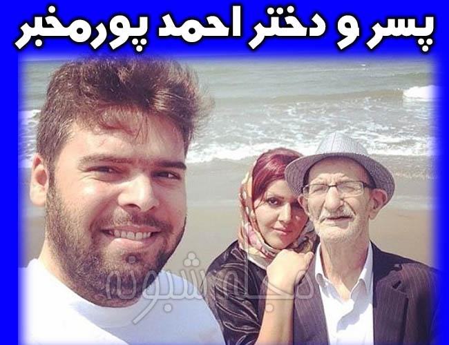احمد پورمخبر بازیگر   بیوگرافی احمد پورمخبر و همسرش