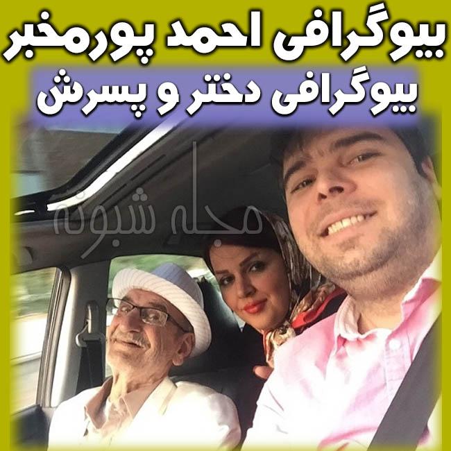 عکس پسر و دختر احمد پورمخبر بازیگر