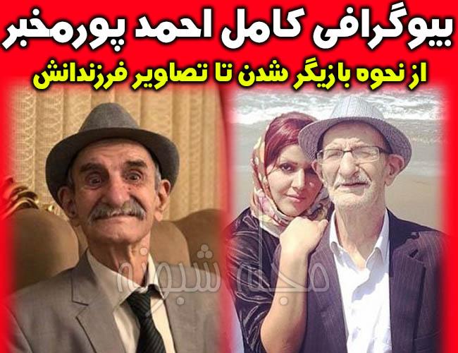 احمد پورمخبر بازیگر | بیوگرافی احمد پورمخبر و همسرش
