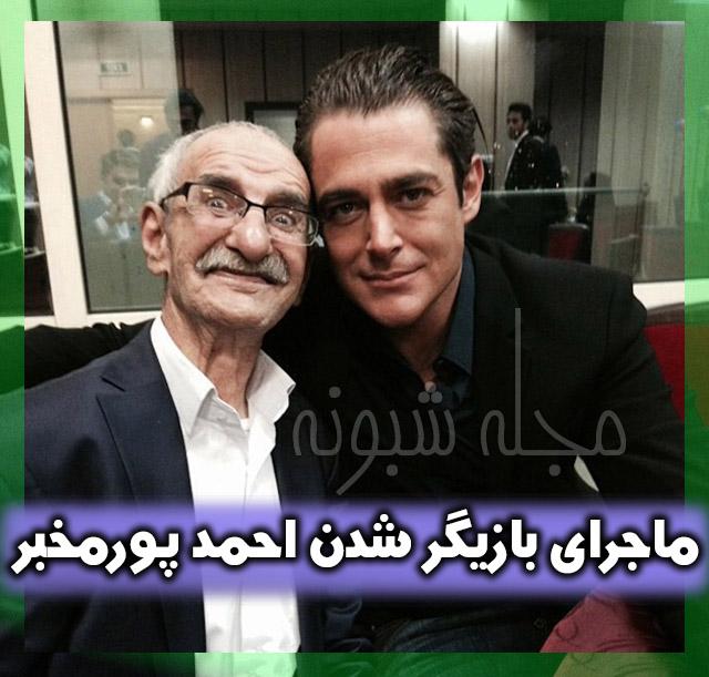 عکس احمد پورمخبر و محمدرضا گلزار