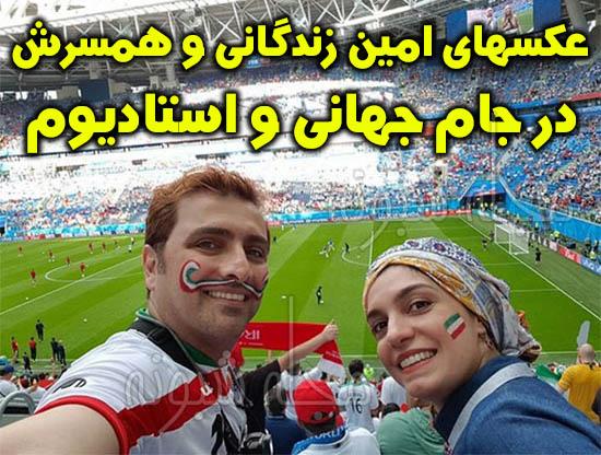 تصاویر خصوصی امین زندگانی و الیکا عبدالرزاقی در استادیوم