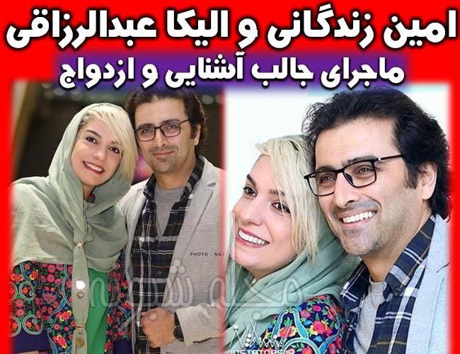 امین زندگانی بازیگر | بیوگرافی امین زندگانی و همسرش الیکا عبدالرزاقی