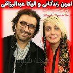 امین زندگانی | بیوگرافی امین زندگانی و همسرش الیکا عبدالرزاقی + همسر اول