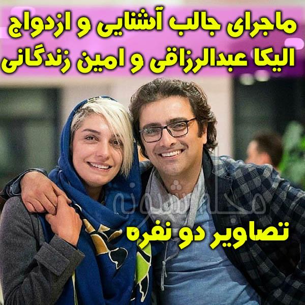 عکس های لو رفته امین زندگانی و همسرش الیکا عبدالرزاقی