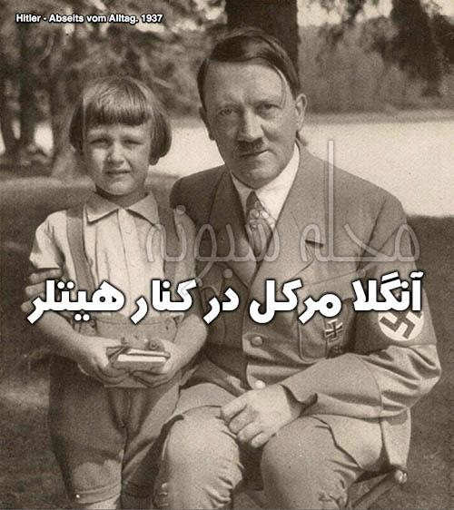 عکس کودکی آنگلا مرکل صدراعظم آلمان و هیتلر