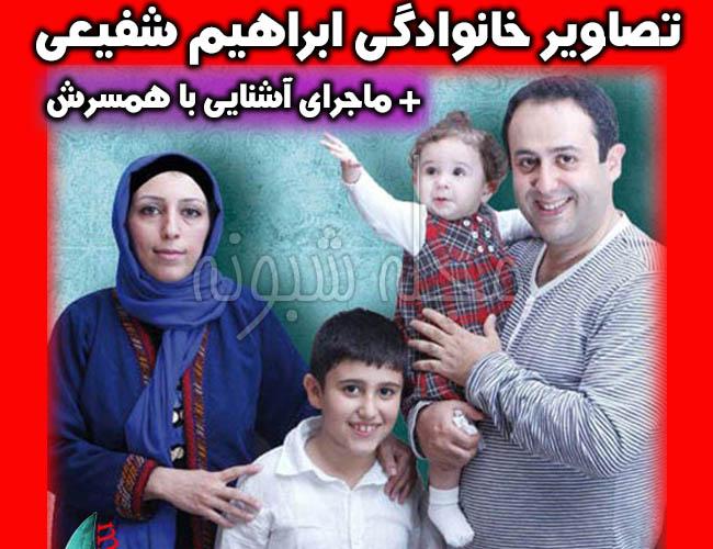 ابراهيم شفيعي بازیگر و همسرش