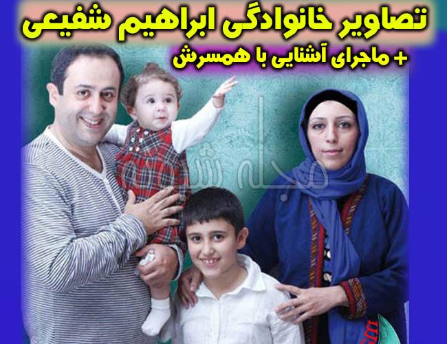 ابراهیم شفیعی بازیگر و همسرش و عکس خانوادی ابراهیم شفیعی
