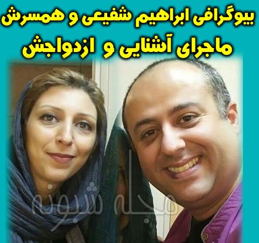 ابراهیم شفیعی بازیگر | بیوگرافی ابراهیم شفیعی و همسرش شراره پورجلال