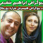 بیوگرافی ابراهیم شفیعی بازیگر و همسرش شراره پورجلال + پسرش