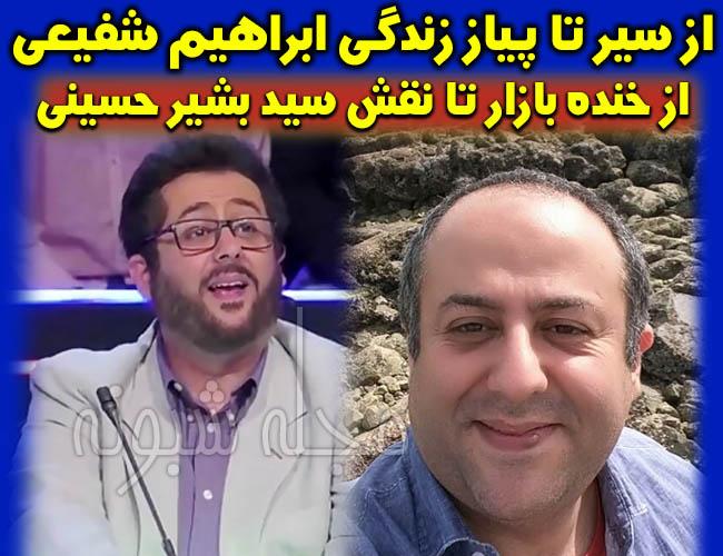 ابراهیم شفیعی بازیگر نقش سید بشیر حسینی در ناخونک