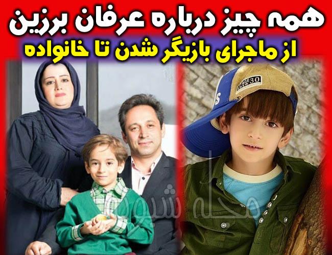 عرفان برزین بازیگر | بیوگرافی عرفان برزین + پدر و مادر عرفان برزین