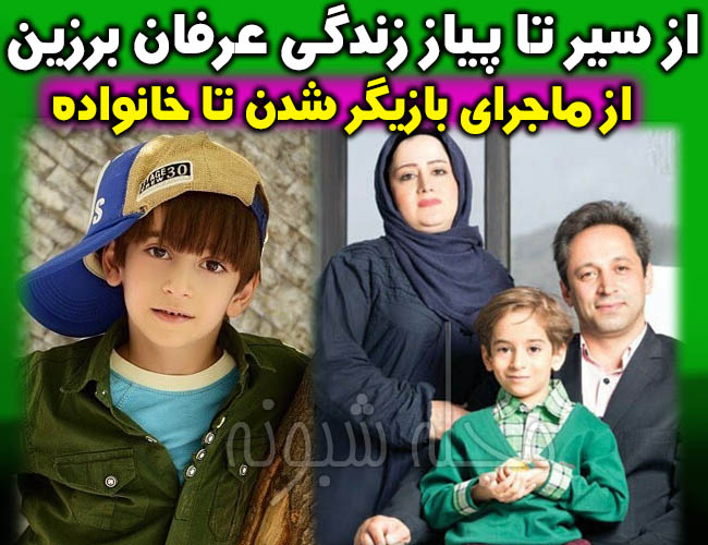 عرفان برزین بازیگر | بیوگرافی عرفان برزین بازیگر و پدر و مادرش