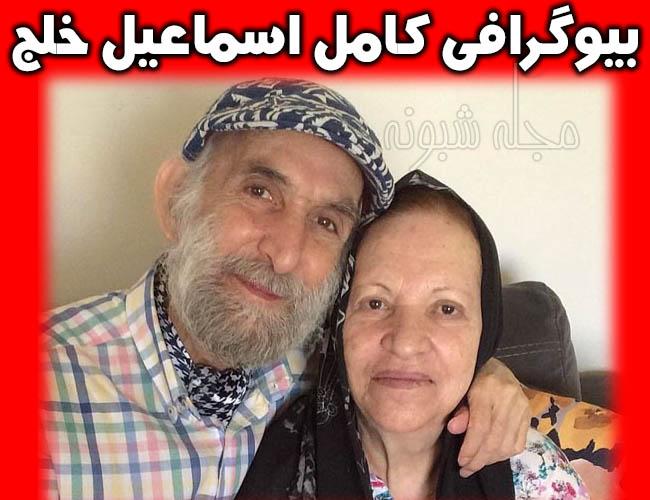 بیوگرافی اسماعیل خلج بازیگر و همسرش