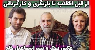 بیوگرافی اسماعیل خلج و همسرش + دخترو پسرش