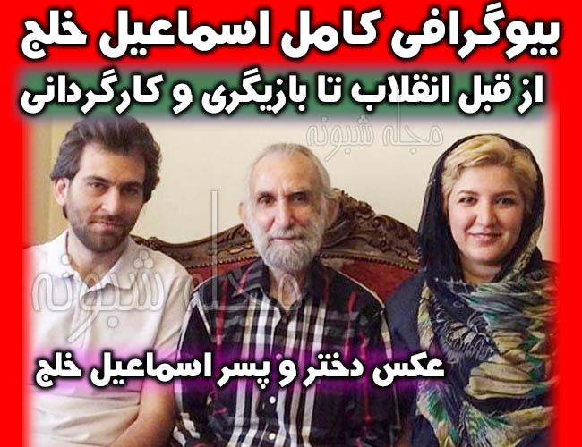بیوگرافی اسماعیل خلج و همسرش + فرزندان سماعیل خلج