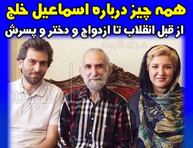 بیوگرافی اسماعیل خلج بازیگر و همسرش + دختر و پسرش