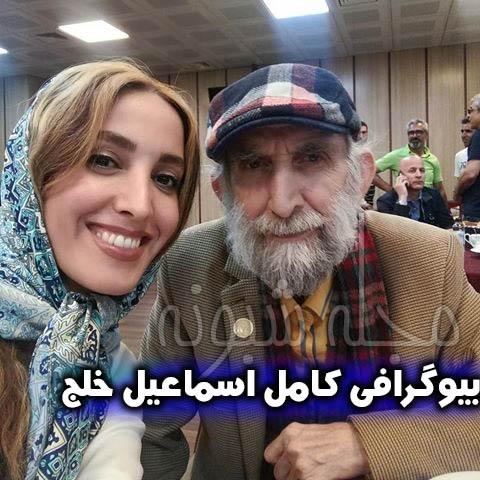 بیوگرافی اسماعیل خلج و دخترش