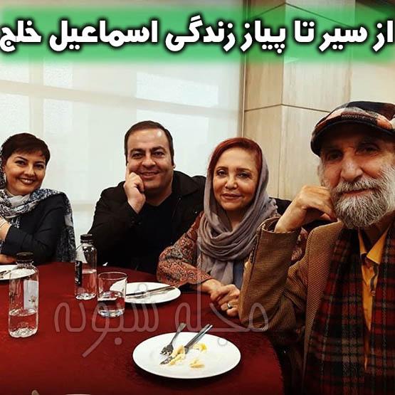 بیوگرافی اسماعیل خلج و همسرش + دختر و پسرش