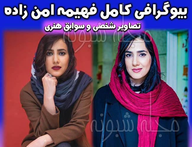 بیوگرافی فهیمه امن زاده بازیگر