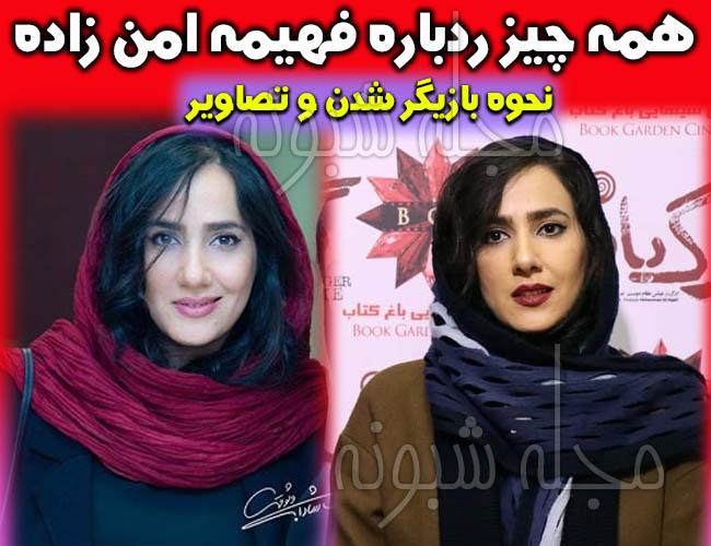 بیوگرافی فهیمه امن زاده و همسرش + عکس های فهیمه امن زاده