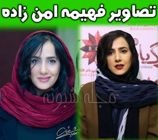 عکس های فهیمه امن زاده بازیگر سریال خانواده دکتر ماهان