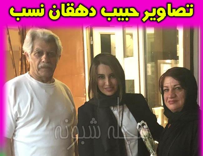 حبیب دهقان نسب بازیگر | بیوگرافی حبیب دهقان نسب و همسرش