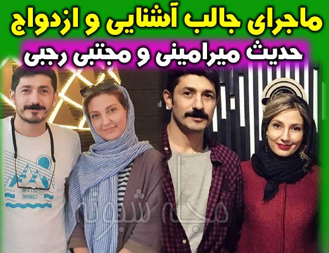 حدیث میرامینی بازیگر | بیوگرافی حديث مير اميني و همسرش مجتبي رجبي