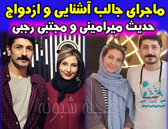 حدیث میرامینی بازیگر | بیوگرافی حديث مير اميني و همسرش مجتبی رجبی
