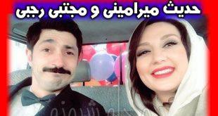 حدیث میرامینی بازیگر | بیوگرافی حدیث میر امینی و همسرش مجتبی رجبی