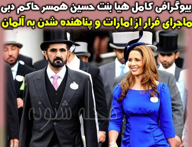 فرار هیا همسر حاکم دبی از امارات