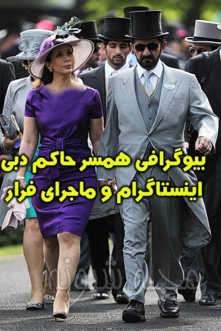 خیانت همسر حاکم دبی و فرار از امارات