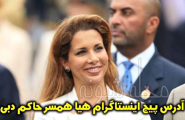 شاهزاده هيا بنت حسين همسر حاکم دبي کیست؟ +علت فرار از امارات