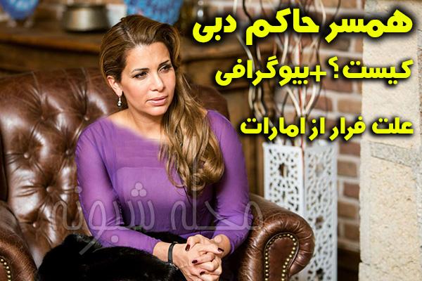عکس های شاهزاده هيا بنت حسين همسر حاکم دبي در آلمان
