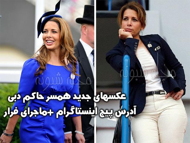 همسر حاکم دبی کیست؟ | بیوگرافی و عکس های هیا بنت حسین +اینستاگرام و فرار