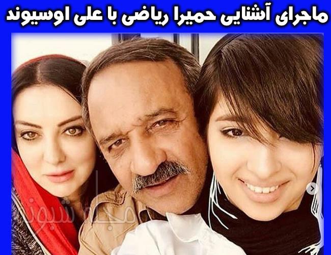 بیوگرافی و عکسهای حمیرا ریاضی بازیگر و همسرش علی اوسیوند