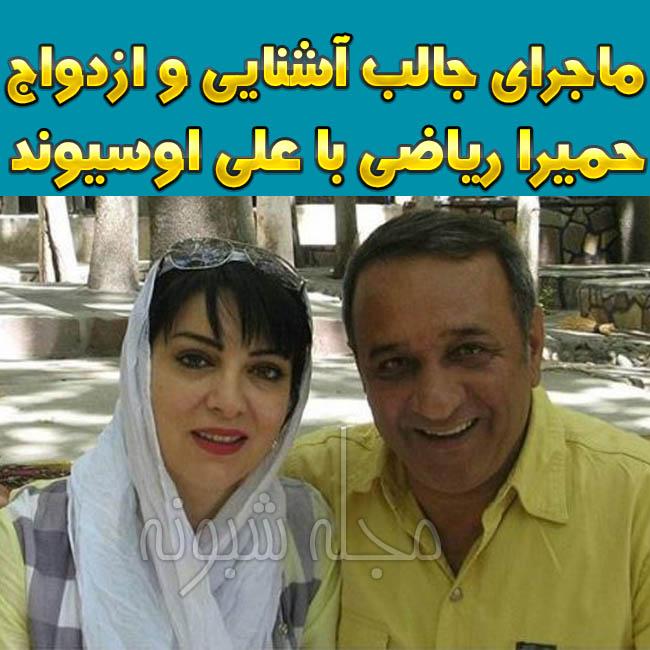 عکس حمیرا ریاضی بازیگر و همسرش علی اوسیوند