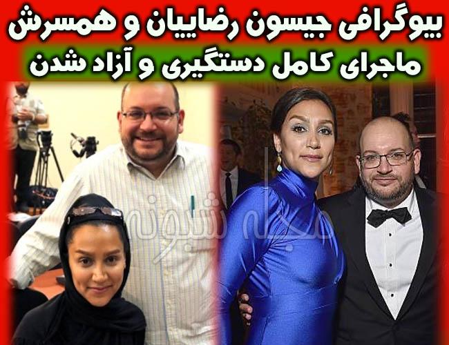جیسون رضاییان کیست؟ | بیوگرافی جیسون رضائیان و همسرش یگانه صالحی