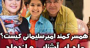 کمند امیرسلیمانی بازیگر | بیوگرافی کمند امیرسلیمانی و همسرش ورقا عامری و پسرش